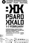 Athens International Short Film Festival